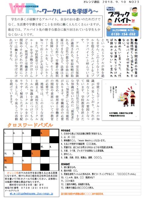おれんじ通信3.png