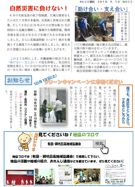 おれんじ通信4.png