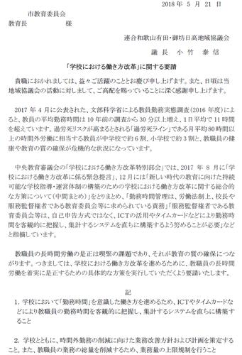 学校における.png