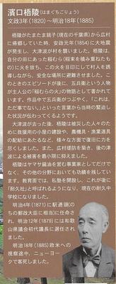 濱口五陵.png