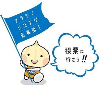 senkyo_onion2.jpg