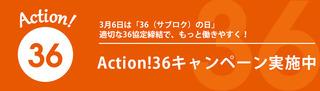 top_action36_banner.jpg