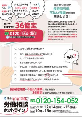 2017.12街頭行動チラシ.png
