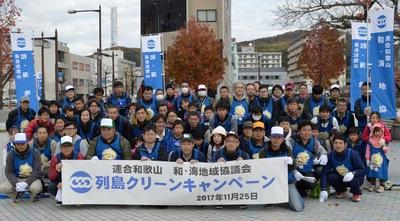 2017クリーンキャンペーン(海市)集合写真.JPG