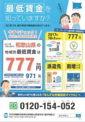 2017最賃チラシ.png
