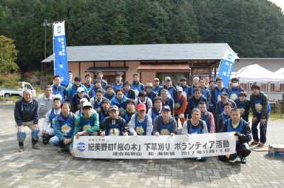 2017紀美野町雨山の郷集合写真.JPG