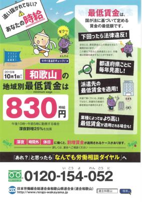 2019.10最賃街頭チラシ.png