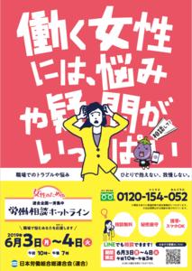 2019.6街頭行動チラシ.png