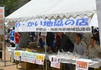 和・海地協の店.JPG